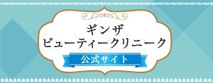 銀座ビューティークリニック公式サイト